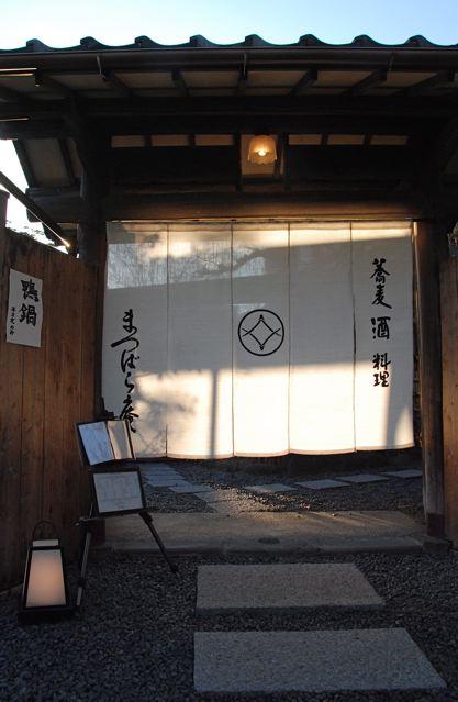 matsubara-an 2 (c) Tokyo Food File