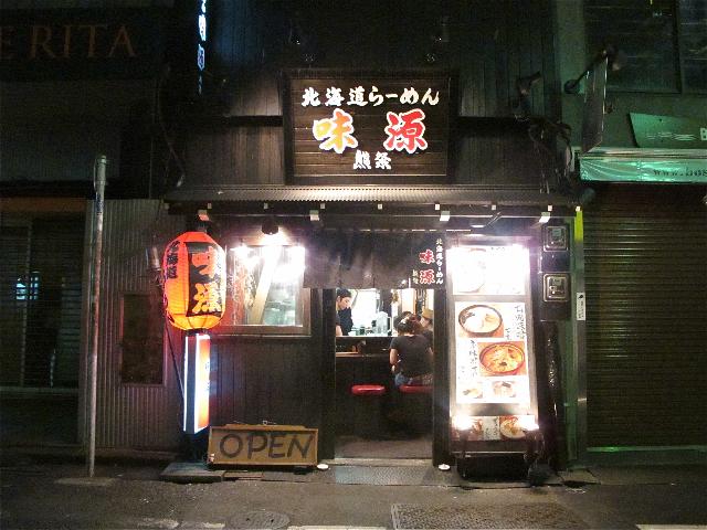 Ramen2  (C) Tokyo Food File