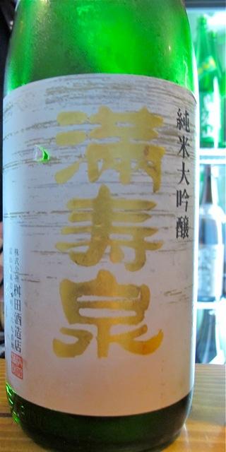 kamozou masuizumi © Tokyo Food File