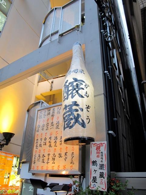 Kamozou chochin © Tokyo Food FIle