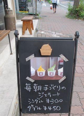 SE1 sign © Tokyo Food File