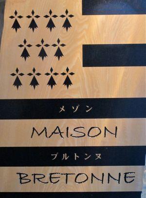 maison bretonne sign © Tokyo Food File