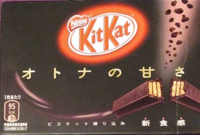 adult kitkat 1 (C) Tokyo Food File