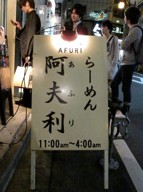afuri sign © Tokyo Food File