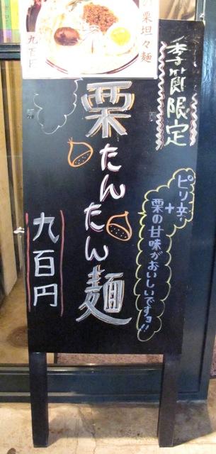 afuri sign3 © Tokyo Food File