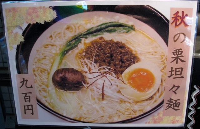 afuri sign2 © Tokyo Food File
