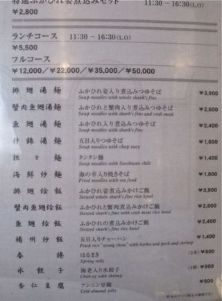 shark fin menu