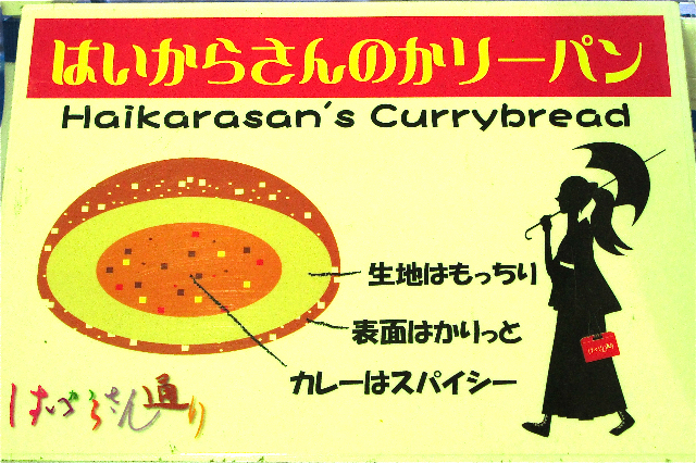 Currypan4
