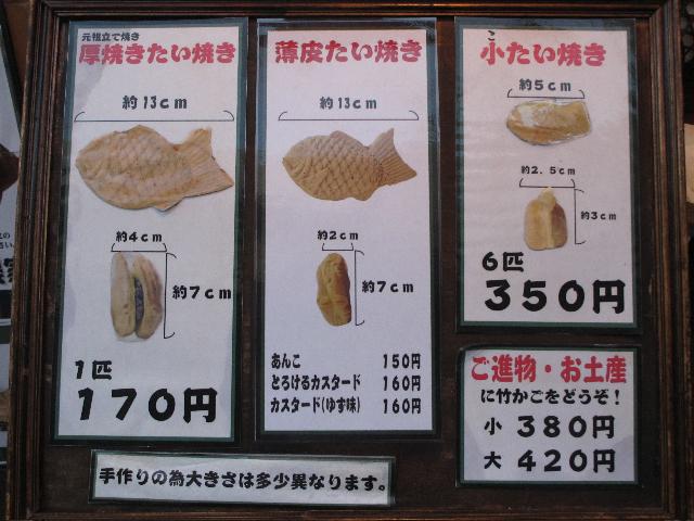 Taiyaki3 (C) Tokyo Food FIle