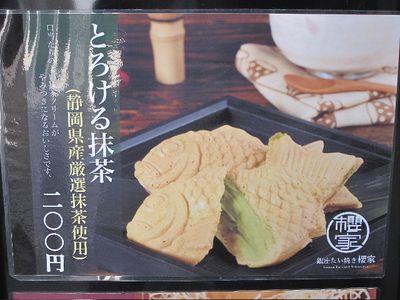 Taiyaki 12 (C) Tokyo Food FIle