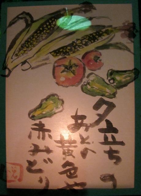 Bonbori - veggies