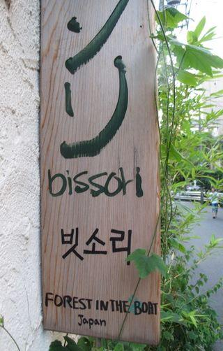 Bissori sign 1