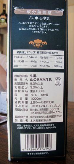 SE1 milk2 © Tokyo Food File