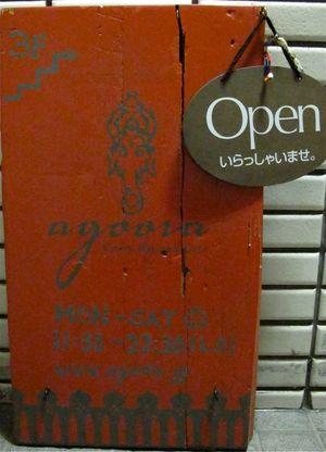 Agoora open