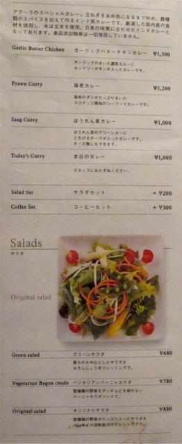 Agoora menu3