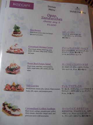 Koz menu © Tokyo Food FIle