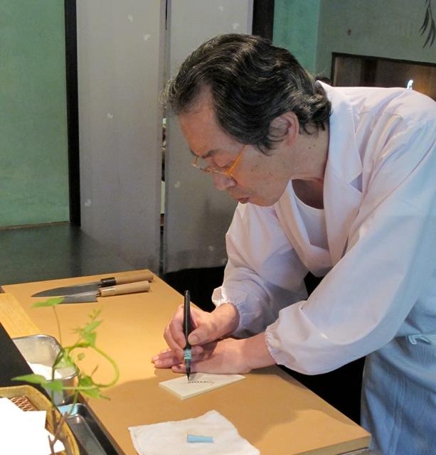 Zezankyo calligraphy (c) Tokyo Food File