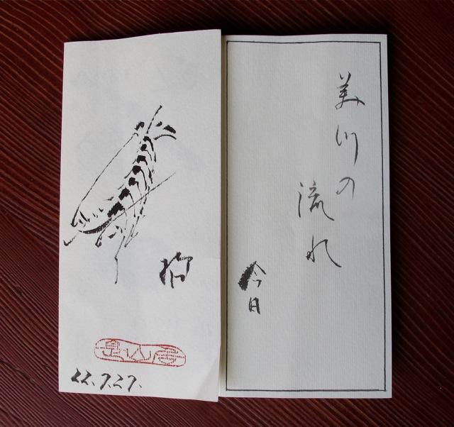 Zezankyo menu illustration (c) Tokyo Food File