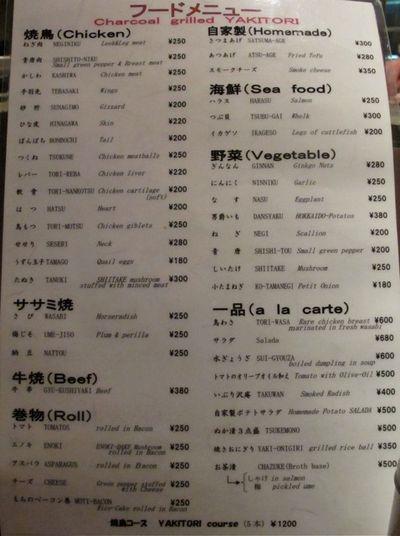 fuku menu