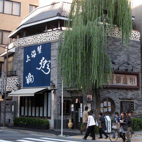 kanko shuten - exterior