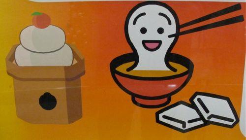mochi poster 3 © Tokyo Food File