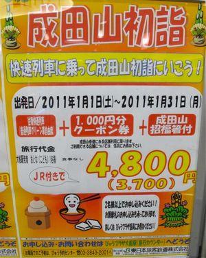 JR mochi poster 1 © Tokyo Food File