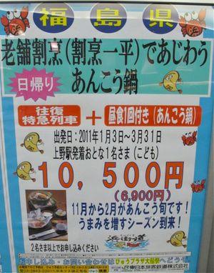 JR anko poster © Tokyo Food File