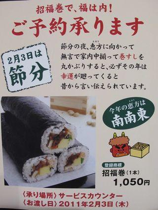 ehomaki ad2 © Tokyo Food File