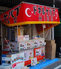 nakame hanami turkish © Tokyo Food File