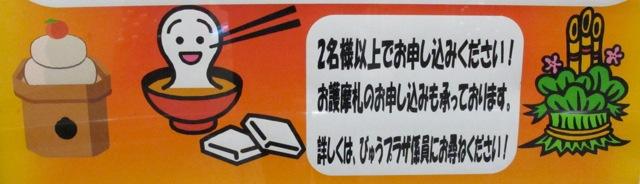 mochi poster 2 © Tokyo Food File