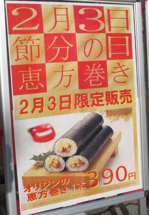 ehomaki ad1 © Tokyo Food File