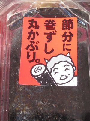 ehomaki pack © Tokyo Food File