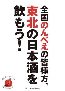 Sakeposter