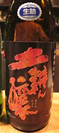 Nakamura Iwaki Kotobuki  © Tokyo Food File