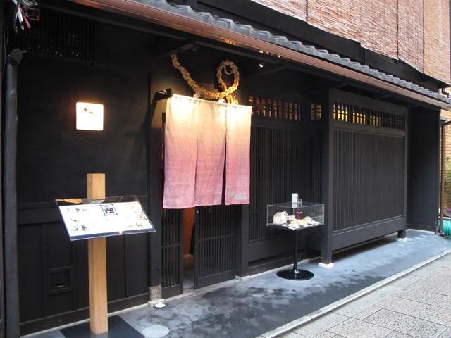 oku exterior © tokyo food file