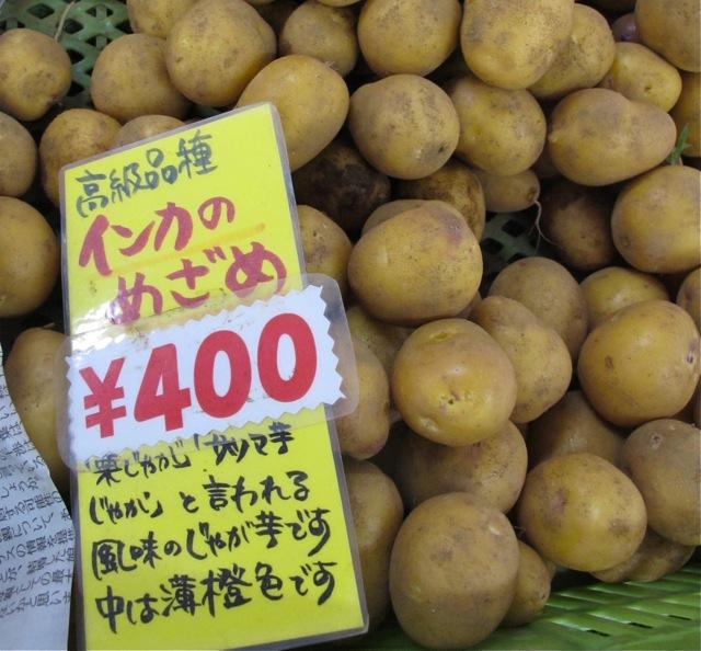 inca no mezame © Tokyo Food FIle