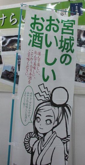 sakefair miyagi2 (C) Tokyo Food File