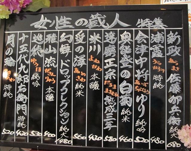 kamozou kokuban © Tokyo Food File