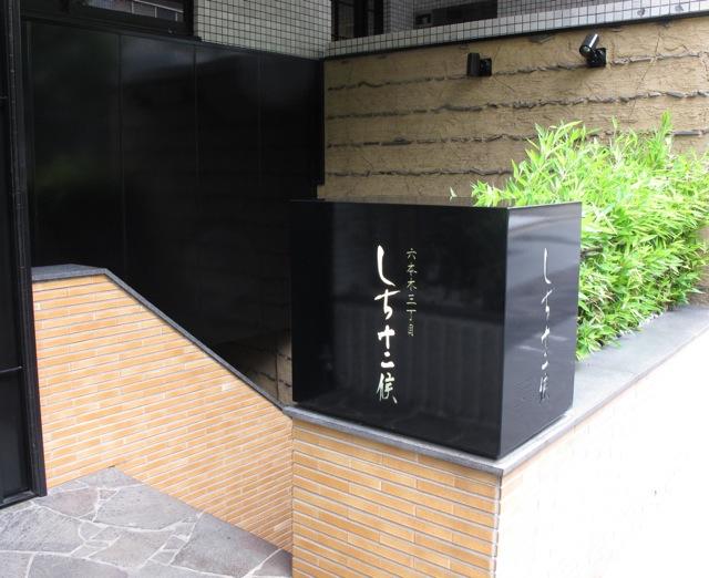 72kou entrance (C) Tokyo Food File