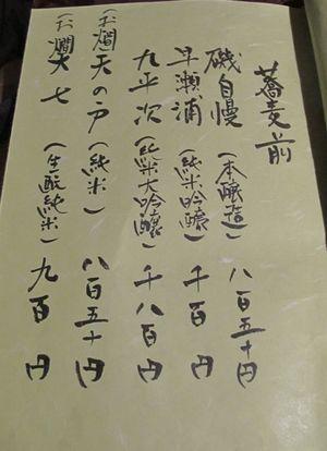 hosokawa menu1 © Tokyo Food File