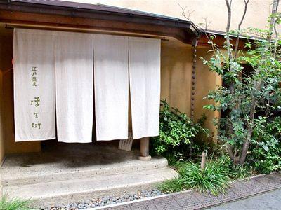 hosokawa noren2 © Tokyo Food File