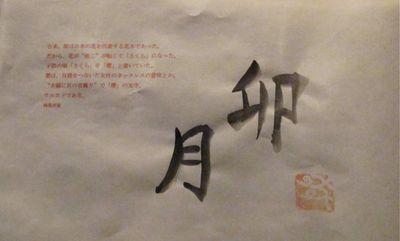 Nakamura menu1  © Tokyo Food File