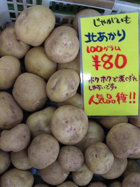 kita akari © Tokyo Food FIle