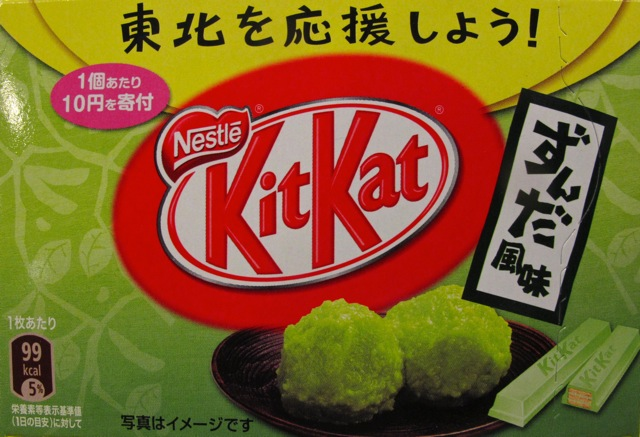 zunda kitkat closeup (C) Tokyo Food FIle