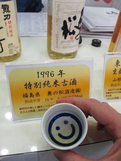 sakefair koshu3 (C) Tokyo Food File