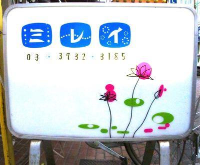 My-Le sign (C) Tokyo Food FIle