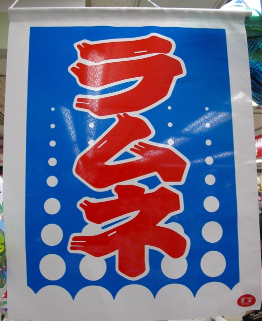 ramune © Tokyo Food File