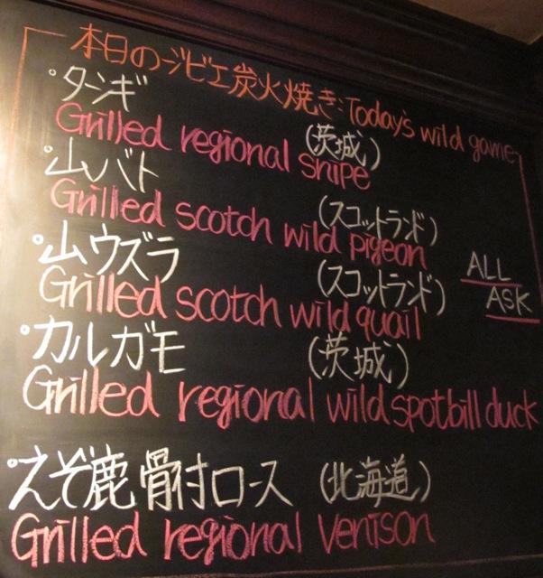 lesvinum gibiers (c) Tokyo Food File