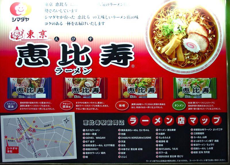 Ebisu ramen map (c) Tokyo Food File