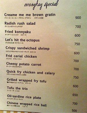 mememe food (C) Tokyo Food File